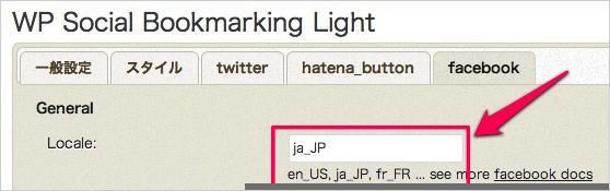 WordPressにソーシャルボタンを簡単に設置できるプラグイン「WP Social Bookmarking Light」4