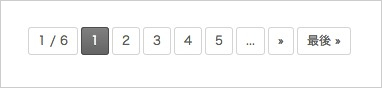 WordPressページナビゲーションを作成するプラグイン「WP-PageNavi」4