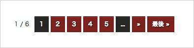 WordPressページナビゲーションを作成するプラグイン「WP-PageNavi」2