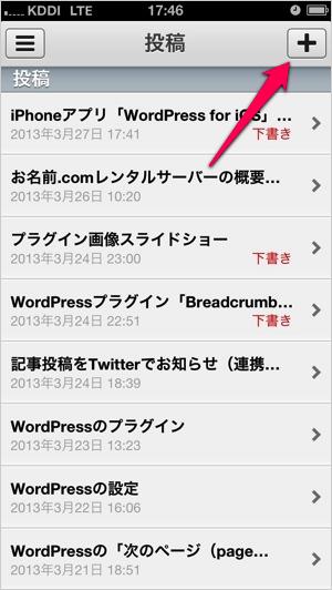 iPhoneアプリ「WordPress for iOS」でWPに投稿する方法03