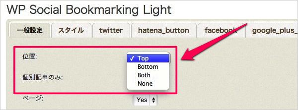 WordPressにソーシャルボタンを簡単に設置できるプラグイン「WP Social Bookmarking Light」9
