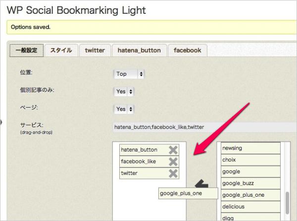 WordPressにソーシャルボタンを簡単に設置できるプラグイン「WP Social Bookmarking Light」7