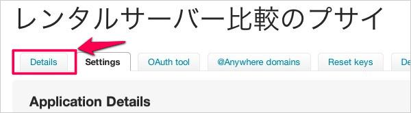 記事投稿をTwitterでお知らせ(連携)するWordPressプラグイン「WP to Twitter」6