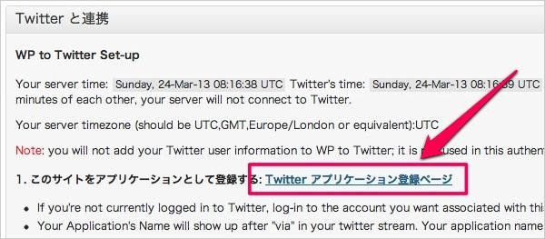 記事投稿をTwitterでお知らせ(連携)するWordPressプラグイン「WP to Twitter」