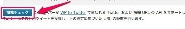 記事投稿をTwitterでお知らせ(連携)するWordPressプラグイン「WP to Twitter」12