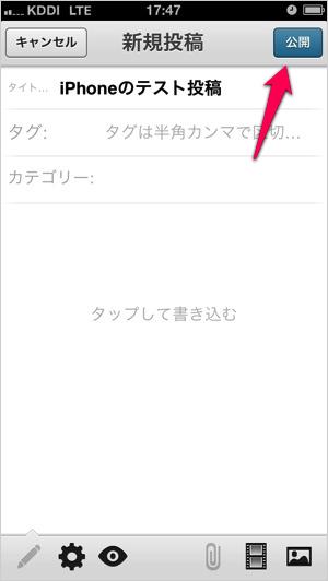 iPhoneアプリ「WordPress for iOS」でWPに投稿する方法05