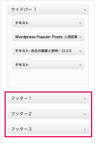 WordPressのフッターにウィジェットを追加する方法