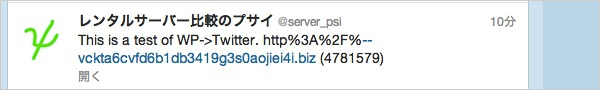 記事投稿をTwitterでお知らせ(連携)するWordPressプラグイン「WP to Twitter」13