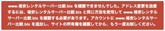 日本語ドメイン移転時の注意事項(ウェブマスターツール)