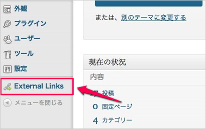 wp-external-links-1