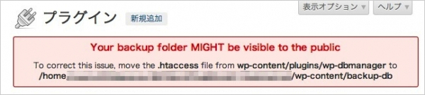 wp-plugin-dbmanager