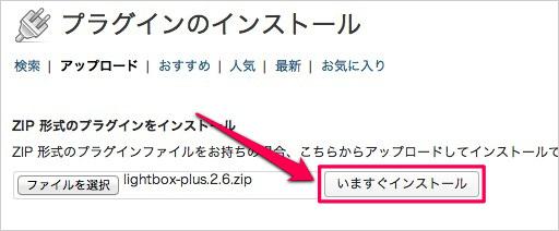 wp-plugin-install-8