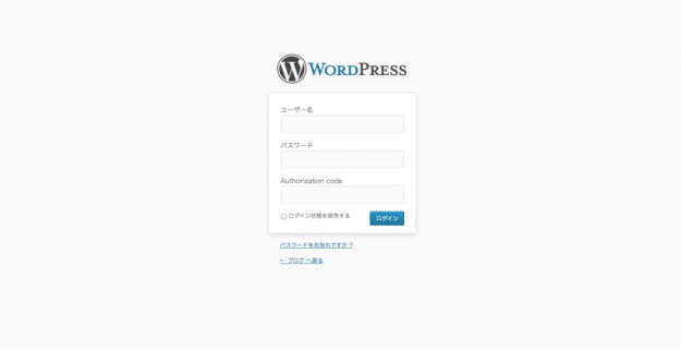 wp-stealth-login-plugin-01