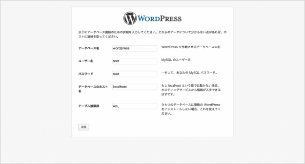wordpress-mamp-23