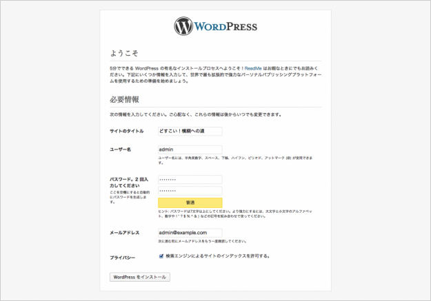 wordpress-mamp-25