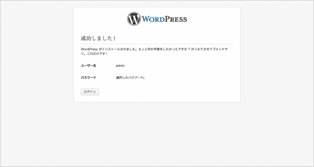 wordpress-mamp-26