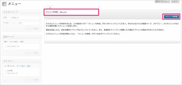 wp-menu-01