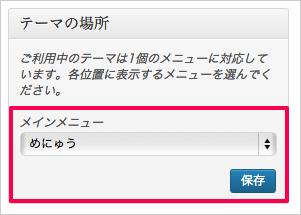 wp-menu-03