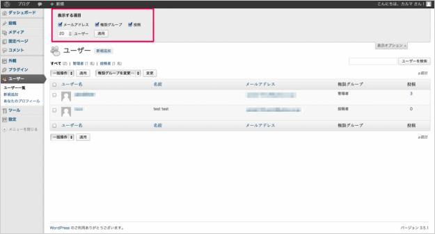wp-user-03