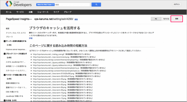 browser-cache-1