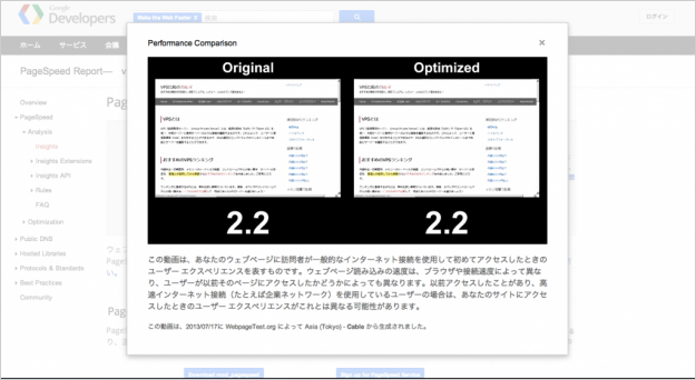 pagespeed-insights-04