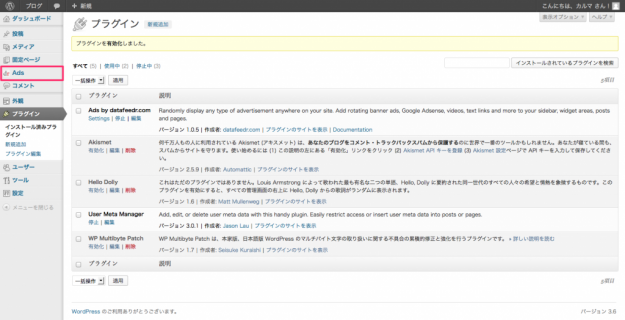 wp-plugin-ads-datafeedr-00