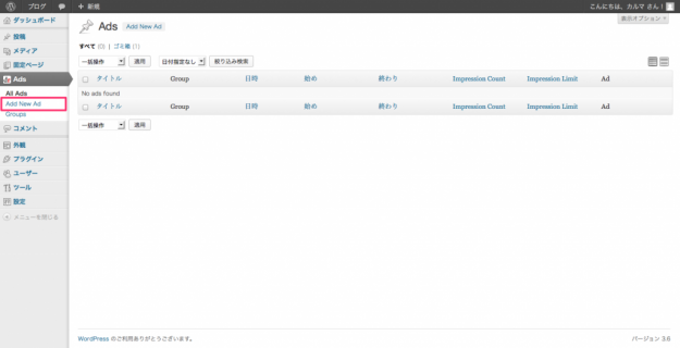 wp-plugin-ads-datafeedr-01
