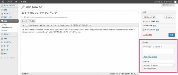 wp-plugin-ads-datafeedr-11