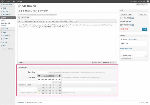 wp-plugin-ads-datafeedr-12