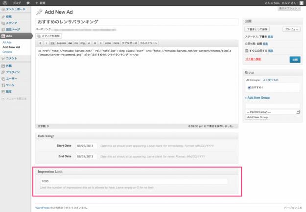 wp-plugin-ads-datafeedr-13