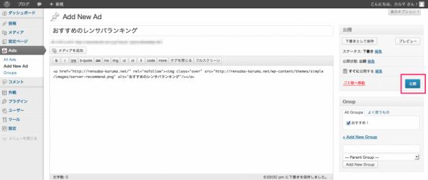 wp-plugin-ads-datafeedr-15