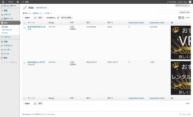 wp-plugin-ads-datafeedr-20