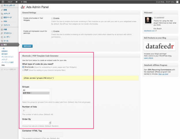 wp-plugin-ads-datafeedr-40