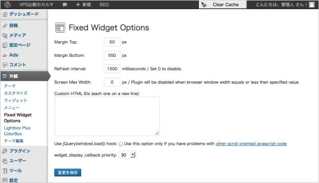 wp-fixed-widget-02