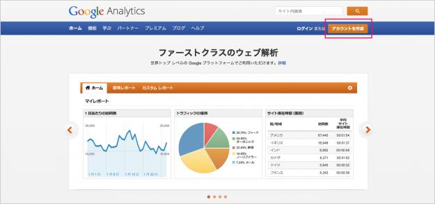google-analytics-add-site-00