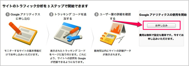 google-analytics-add-site-01
