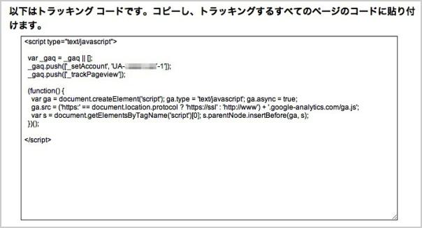 google-analytics-add-site-03