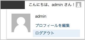 user-admin-change-03