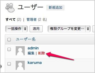 user-admin-change-05
