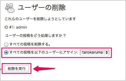 user-admin-change-06