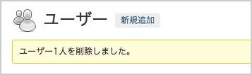 user-admin-change-07