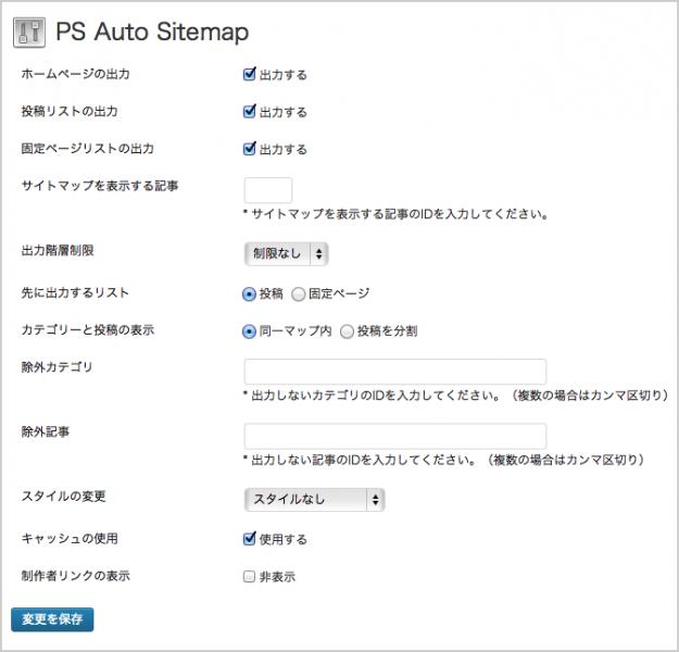 wp-ps-auto-sitemap