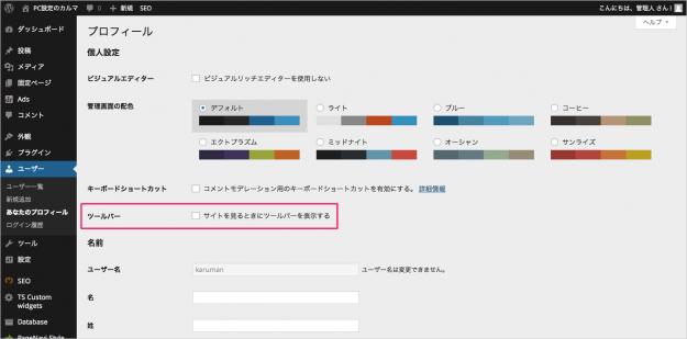 hide-admin-tool-bar-04