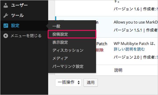 plugin-wp-markdown-02