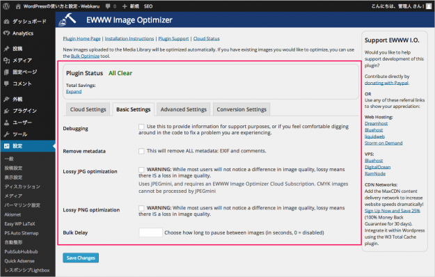 plugin-ewww-image-optimizer-02