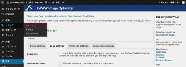 plugin-ewww-image-optimizer-03