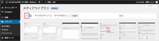 plugin-ewww-image-optimizer-04