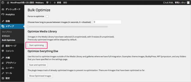 plugin-ewww-image-optimizer-10